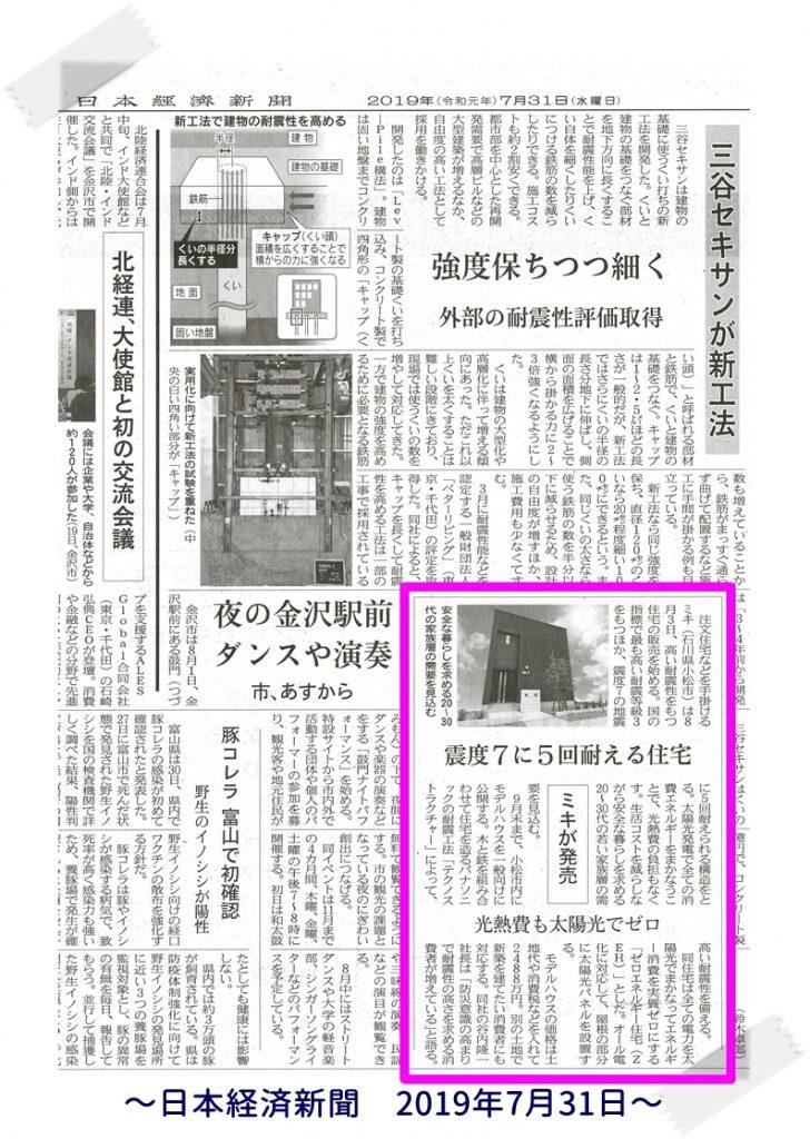 日本経済新聞の紹介記事画像