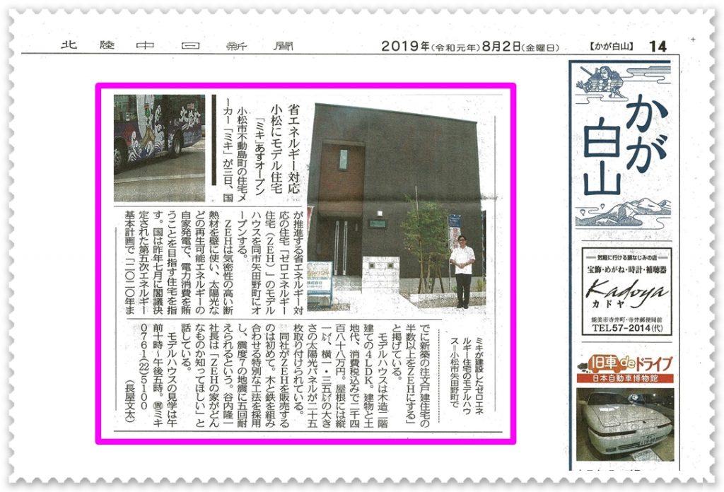 北陸中日新聞の紹介記事画像