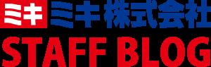 ミキ株式会社のスタッフブログ