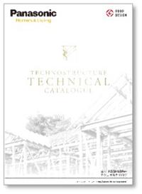テクニカルカタログ資料の画像