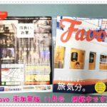 FAVOの2019年11月号の表紙画像