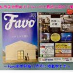 FAVOの2019年12月号表紙画像