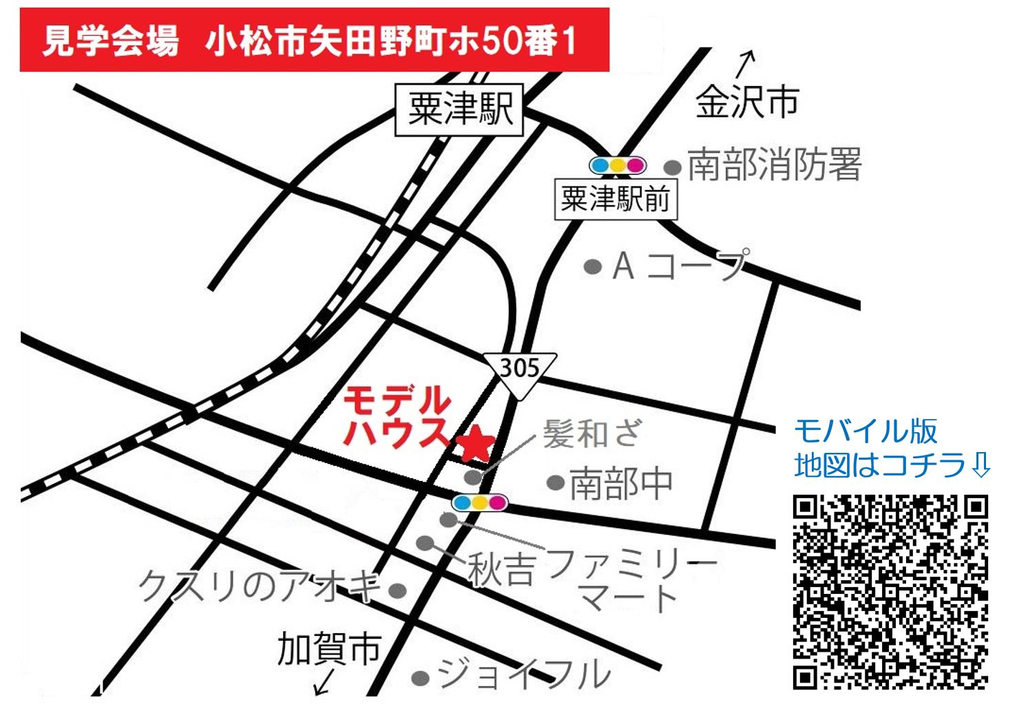 モデルハウスの地図
