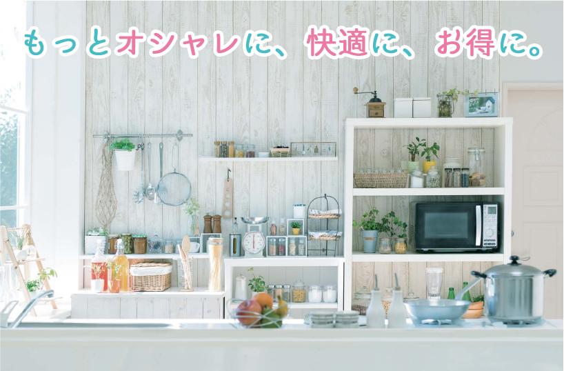 ミキ株式会社の注文住宅のコンセプト画像